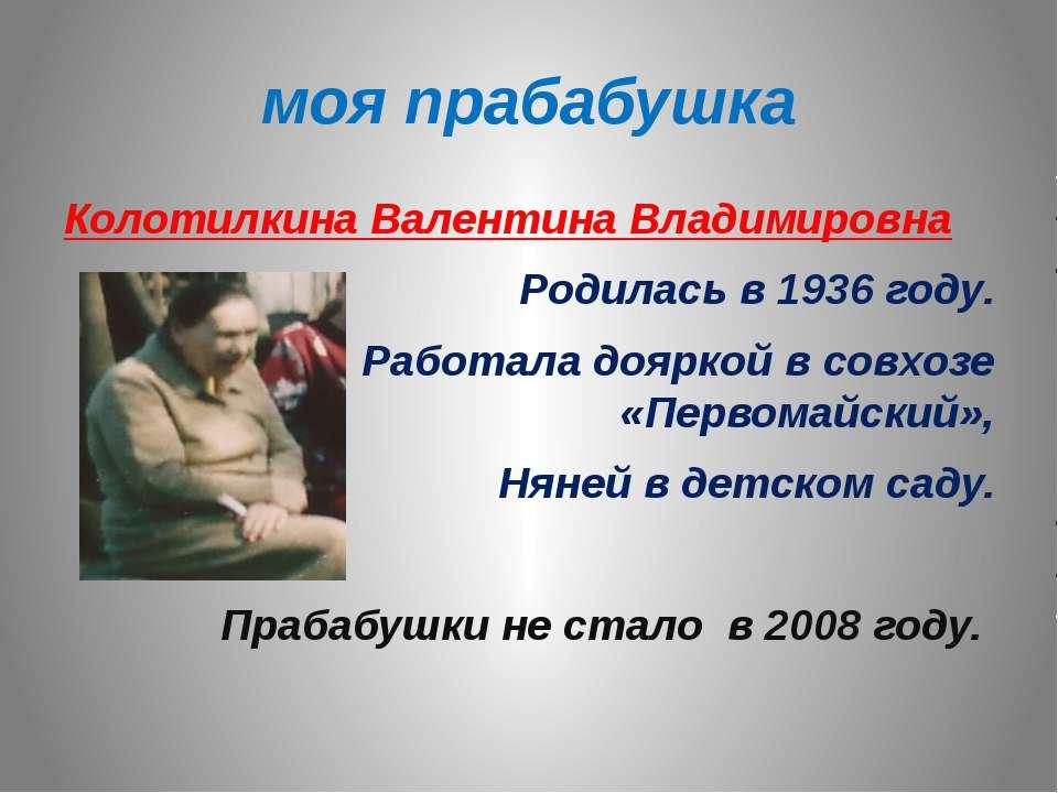 моя прабабушка Колотилкина Валентина Владимировна Родилась в 1936 году. Работ...