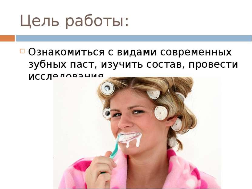 Цель работы: Ознакомиться с видами современных зубных паст, изучить состав, п...