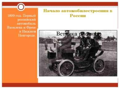 Начало автомобилестроения в России 1899 год. Первый российский автомобиль Яко...