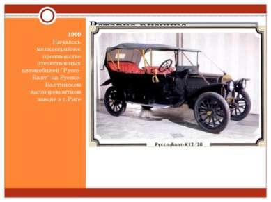 """1909 Началось мелкосерийное производство отечественных автомобилей """"Руссо-Бал..."""