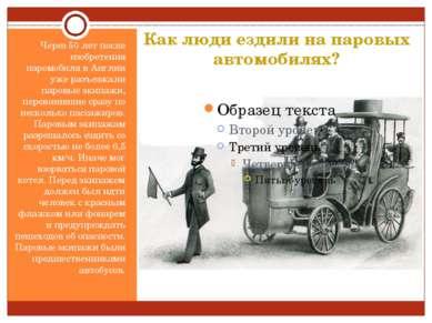 Как люди ездили на паровых автомобилях? Через 50 лет после изобретения паромо...