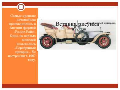 Самые крепкие автомобили производились в Англии фирмой «Роллс-Ройс». Одна из ...