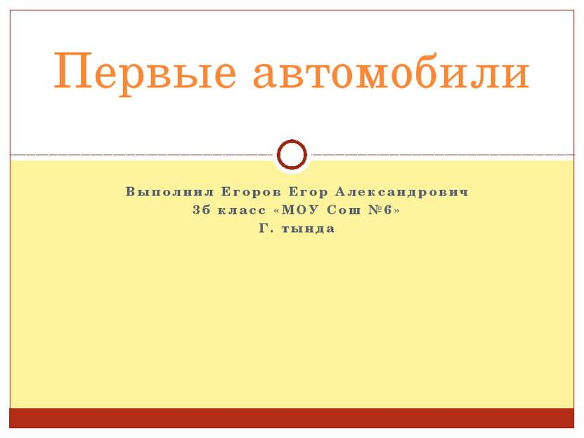 Выполнил Егоров Егор Александрович 3б класс «МОУ Сош №6» Г. тында Первые авто...