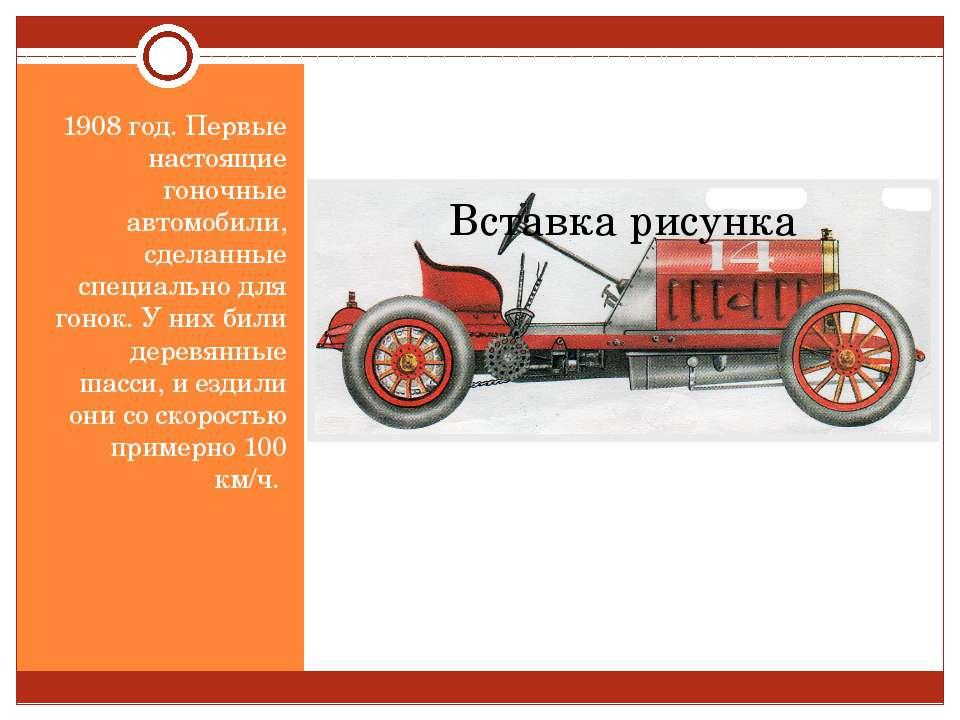 1908 год. Первые настоящие гоночные автомобили, сделанные специально для гоно...