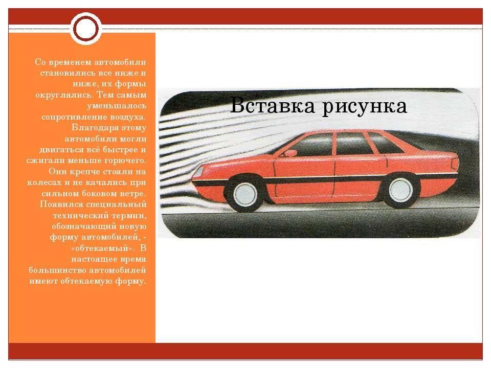 Со временем автомобили становились все ниже и ниже, их формы округлялись. Тем...