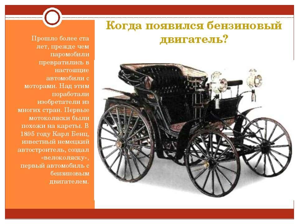 Когда появился бензиновый двигатель? Прошло более ста лет, прежде чем паромоб...