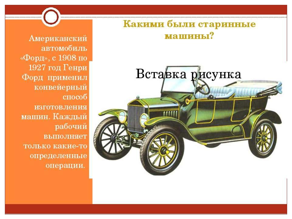 Какими были старинные машины? Американский автомобиль «Форд», с 1908 по 1927 ...