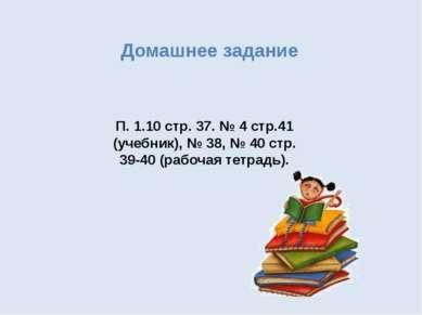 Домашнее задание П. 1.10 стр. 37. № 4 стр.41 (учебник), № 38, № 40 стр. 39-40...