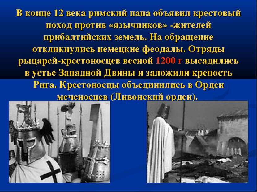 В конце 12 века римский папа объявил крестовый поход против «язычников» -жите...