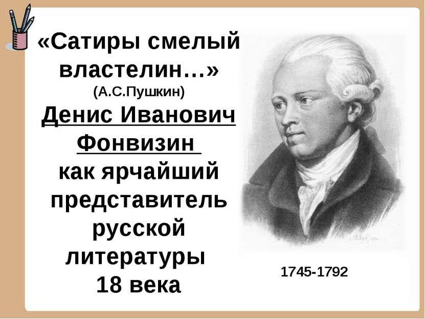«Сатиры смелый властелин…» (А.С.Пушкин) Денис Иванович Фонвизин как ярчайший ...