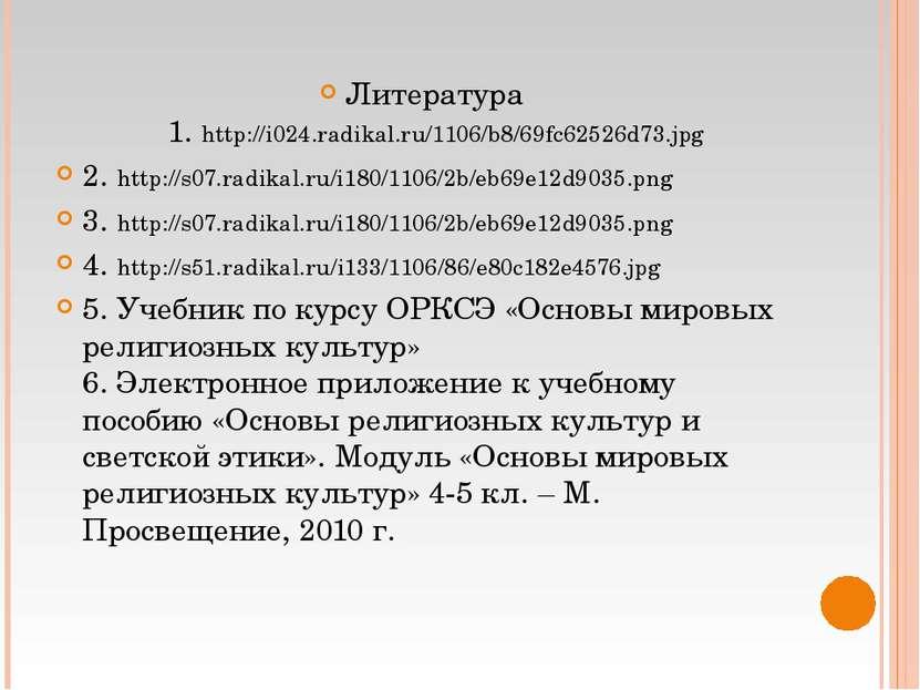Литература 1. http://i024.radikal.ru/1106/b8/69fc62526d73.jpg 2. http://s07.r...