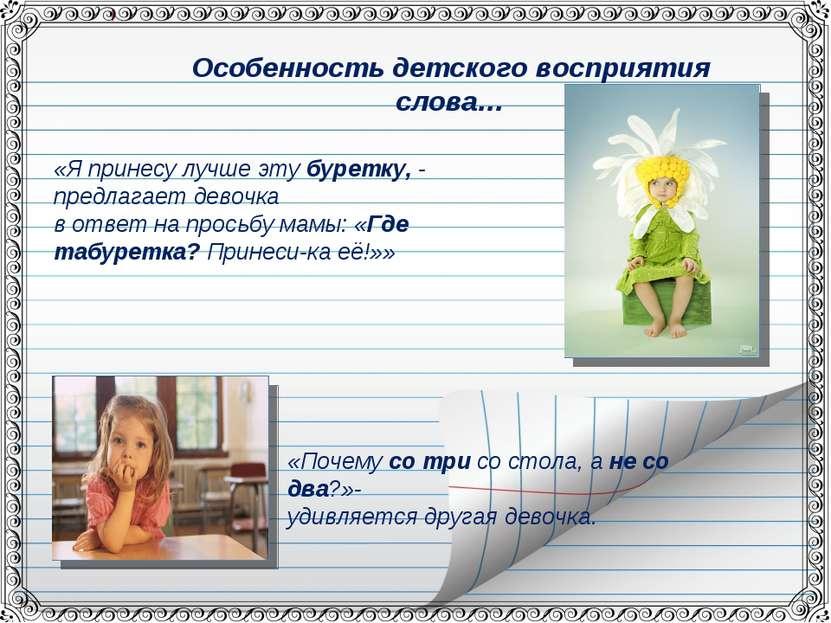 Особенность детского восприятия слова… «Я принесу лучше эту буретку, - предла...