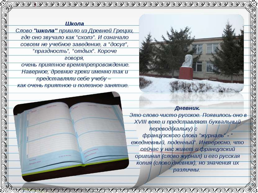 "Школа Слово ""школа"" пришло из Древней Греции, где оно звучало как ""схолэ"". И ..."