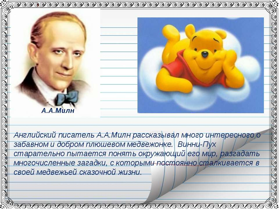 Английский писатель А.А.Милн рассказывал много интересного о забавном и добро...