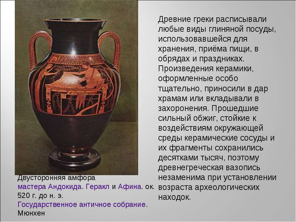 Двусторонняя амфора мастера Андокида. Геракл и Афина. ок. 520 г. до н. э. Гос...