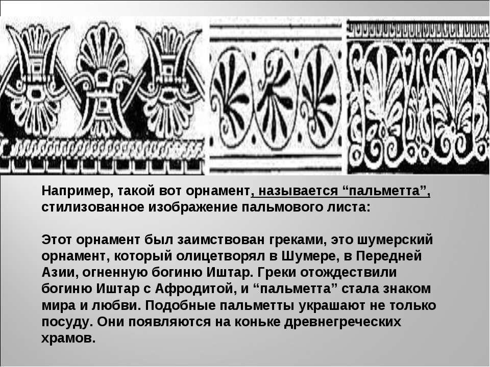 """Например, такой вот орнамент, называется """"пальметта"""", стилизованное изображен..."""