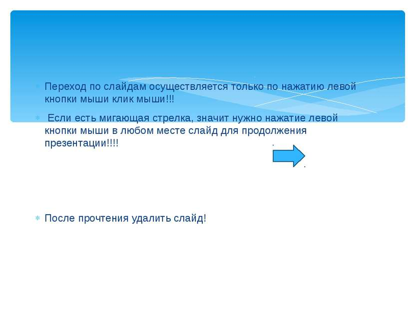 Переход по слайдам осуществляется только по нажатию левой кнопки мыши клик мы...