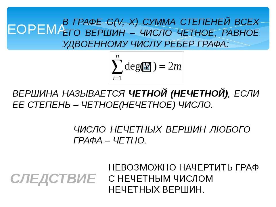 ТЕОРЕМА В ГРАФЕ G(V, X) СУММА СТЕПЕНЕЙ ВСЕХ ЕГО ВЕРШИН – ЧИСЛО ЧЕТНОЕ, РАВНОЕ...