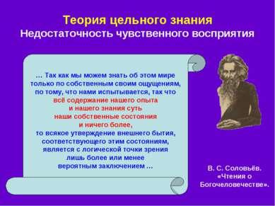 Теория цельного знания Недостаточность чувственного восприятия В. С. Соловьёв...
