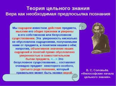 Теория цельного знания Вера как необходимая предпосылка познания В. С. Соловь...