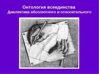 Онтология всеединства Диалектика абсолютного и относительного