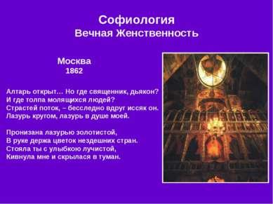 Софиология Вечная Женственность Алтарь открыт… Но где священник, дьякон? И гд...