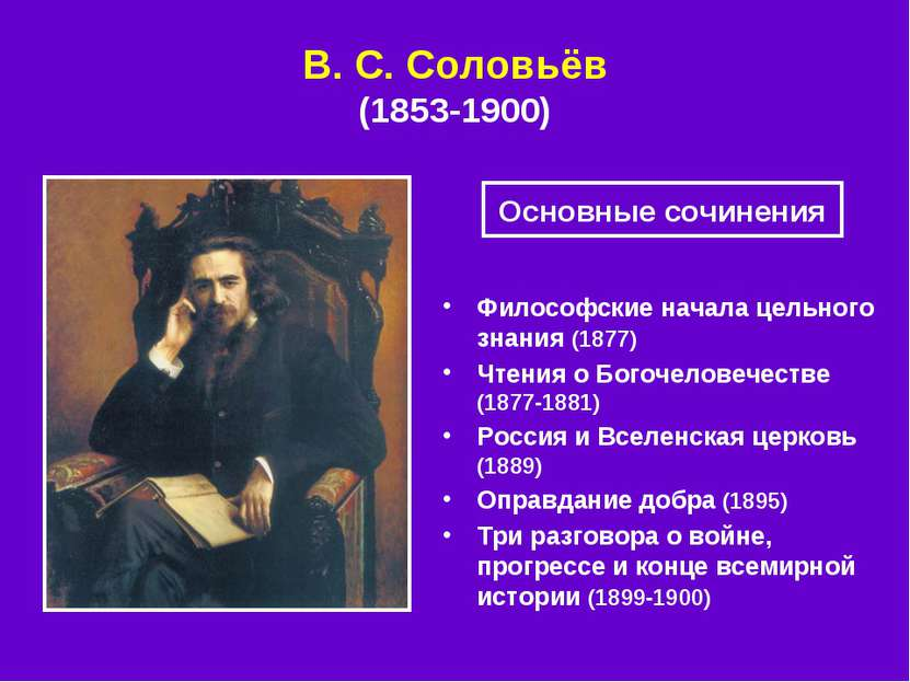 В. С.Соловьёв (1853-1900) Философские начала цельного знания (1877) Чтения о...