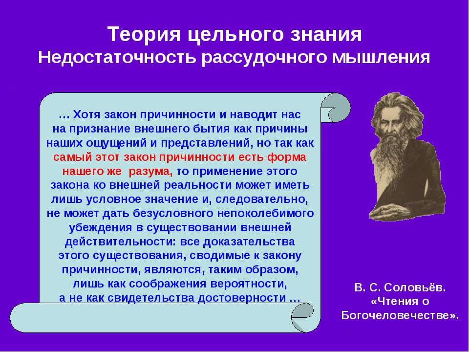 Теория цельного знания Недостаточность рассудочного мышления … Хотя закон при...