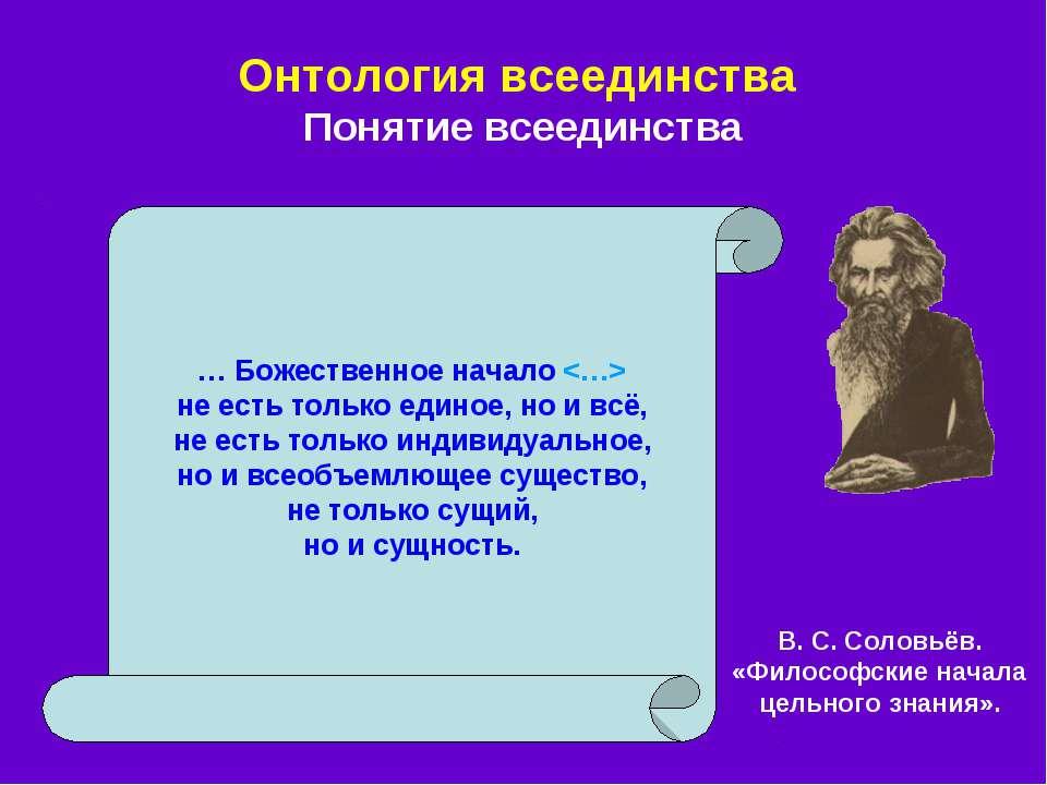 Онтология всеединства Понятие всеединства … Божественное начало не есть тольк...