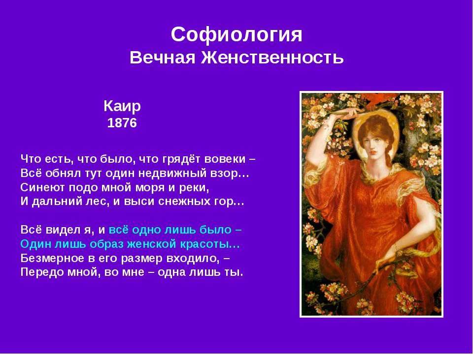 Софиология Вечная Женственность Что есть, что было, что грядёт вовеки – Всё о...