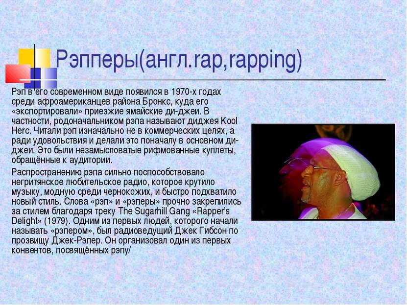 Рэпперы(англ.rap,rapping) Рэп в его современном виде появился в1970-х годах ...