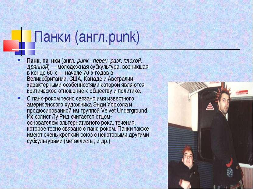 Панки (англ.punk) Панк,па нки(англ. punk - перен. разг. плохой, дрянной) — ...