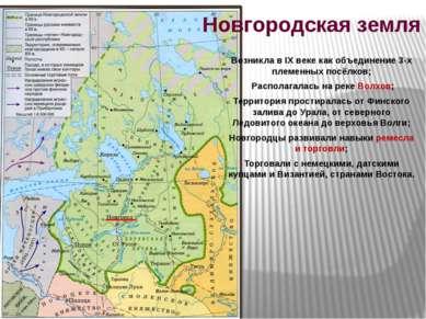 Новгородская земля Возникла в IX веке как объединение 3-х племенных посёлков;...