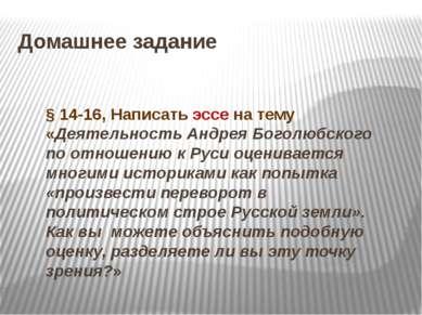 Домашнее задание § 14-16, Написать эссе на тему «Деятельность Андрея Боголюбс...