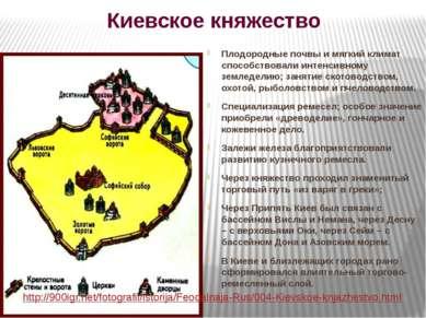 Киевское княжество Плодородные почвы и мягкий климат способствовали интенсивн...