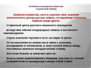 Особенности развития княжества в удельный период Старинный центр русского паш...