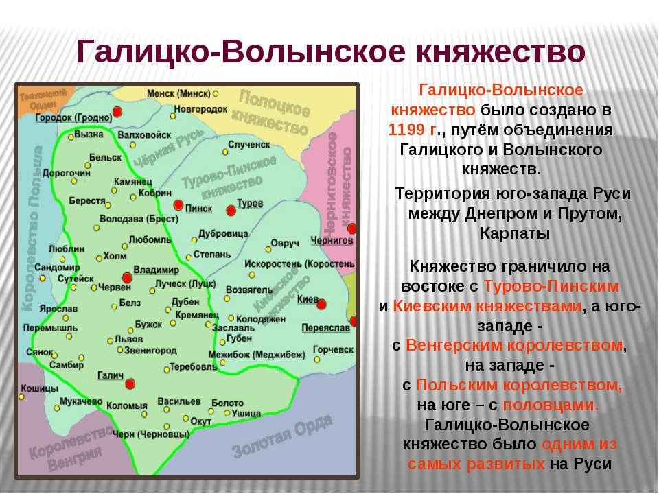 Галицко-Волынское княжество Галицко-Волынское княжество было создано в 1199 г...