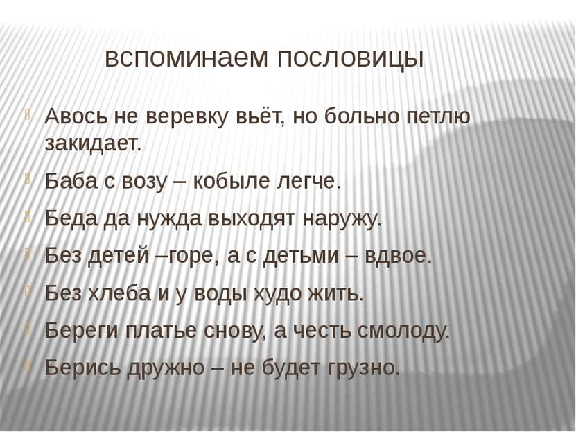 вспоминаем пословицы Авось не веревку вьёт, но больно петлю закидает. Баба с ...
