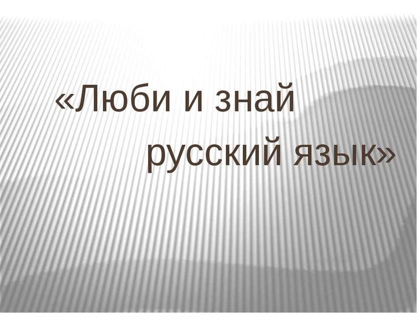 «Люби и знай русский язык»