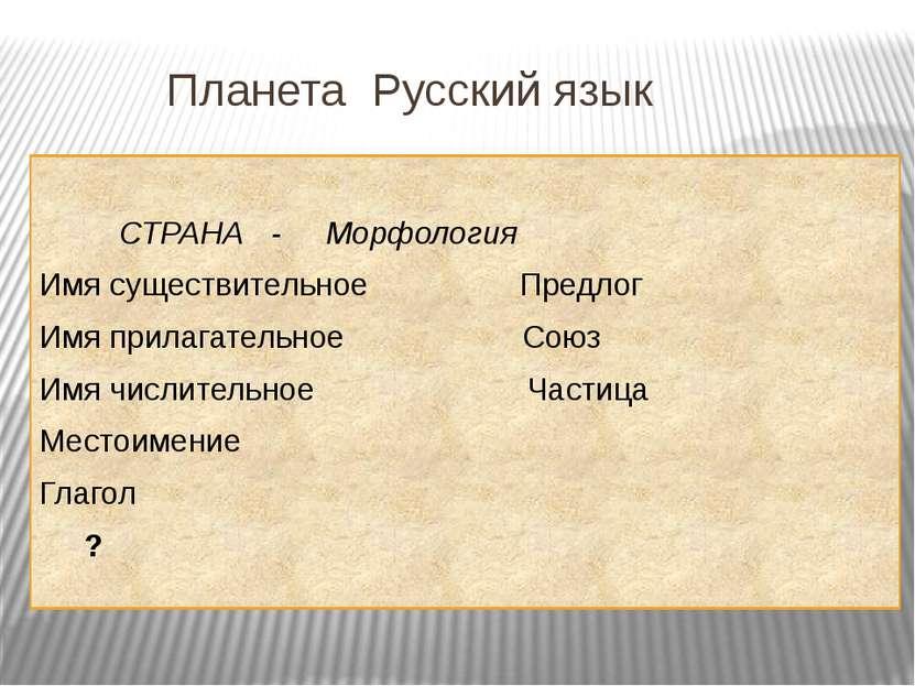Планета Русский язык СТРАНА - Морфология Имя существительное Предлог Имя прил...