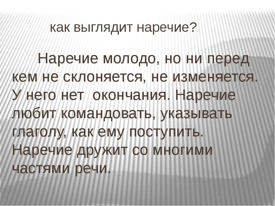 как выглядит наречие? Наречие молодо, но ни перед кем не склоняется, не измен...