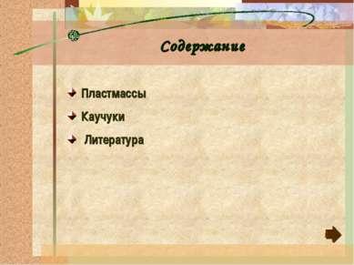 Содержание Пластмассы Каучуки Литература
