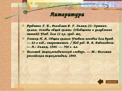 Литература РуздитисГ.Е., ФельдманФ.Г. Химия-11: Органич. химия. Основы об...