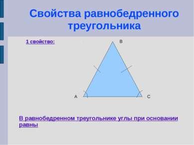 Свойства равнобедренного треугольника 1 свойство: В равнобедренном треугольни...