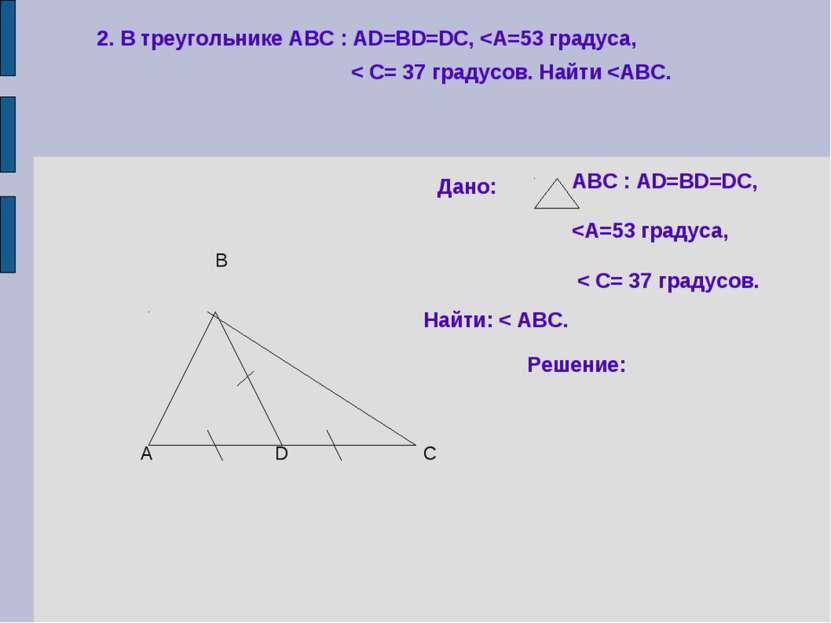 2. В треугольнике АВС : АD=BD=DC,