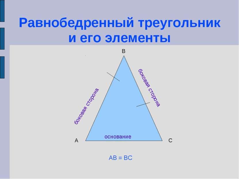 Равнобедренный треугольник и его элементы основание боковая сторона боковая с...