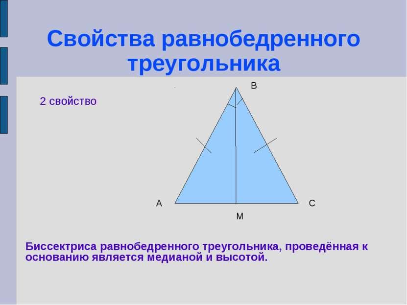 Свойства равнобедренного треугольника 2 свойство А С В М Биссектриса равнобед...