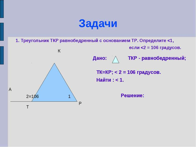 Задачи Т К Р А 1 2=106 1. Треугольник ТКР равнобедренный с основанием ТР. Опр...