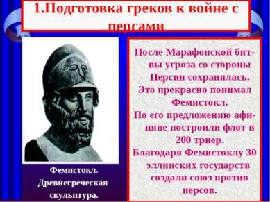 1.Подготовка греков к войне с персами После Марафонской бит-вы угроза со стор...