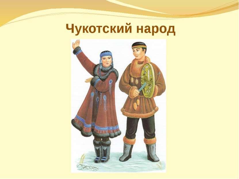 Чукотский народ